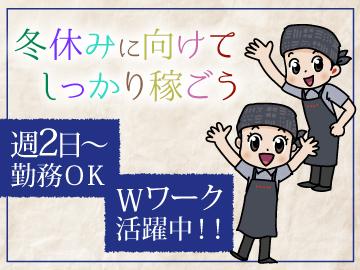 大戸屋ごはん処 ゆめタウン高松店のアルバイト情報