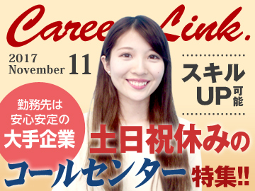 キャリアリンク株式会社<東証一部上場>/PFC63034のアルバイト情報