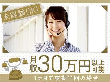 【英語を使ってお仕事がしたい方必見!】電話の取次ぎや問い合わせ等☆スキルアップも可能です♪