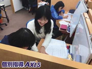 個別指導Axis(アクシス) 中央林間校のアルバイト情報
