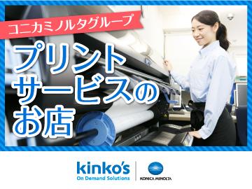キンコーズ・ジャパン(株)<コニカミノルタグループ>T-2のアルバイト情報