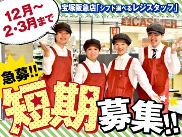 (株)ベルーフ 宝塚阪急店のアルバイト情報