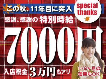 【11月26日までの期間限定】おかげさまで11年目に突入キャンペーン!!