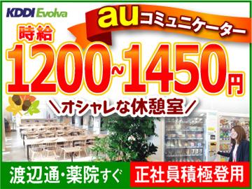 株式会社KDDIエボルバ 九州・四国支社/IA020236のアルバイト情報