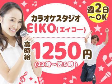 カラオケスタジオEIKO(エイコー)のアルバイト情報