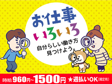 株式会社グロップ 丸亀オフィス/0016のアルバイト情報
