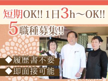 長崎県福島温泉 ほの香の宿 つばき荘のアルバイト情報
