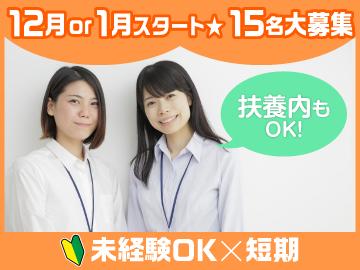 オムロンパーソネル株式会社 京都本店のアルバイト情報