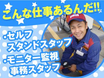 カメイ(株) Dr.Driveセルフ利府ニュータウン店のアルバイト情報