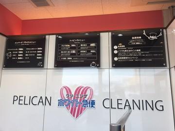 (株)ホワイト急便ペリカンクリーニング 3店舗募集のアルバイト情報