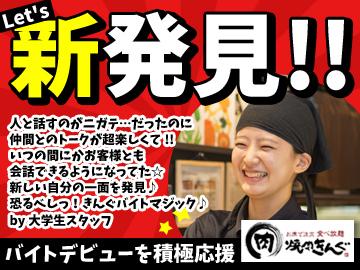 焼肉きんぐ 東北・北海道エリア合同募集のアルバイト情報