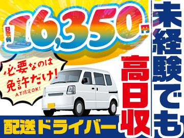 <高日収16350円も可>未経験だってこの高収入!