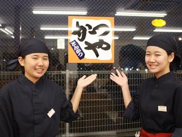 かつや (1)京都久御山店 (2)京都向日店のアルバイト情報