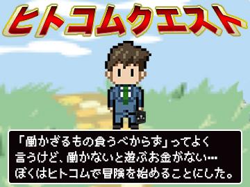 株式会社ヒト・コミュニケーションズ/01t02017102501のアルバイト情報
