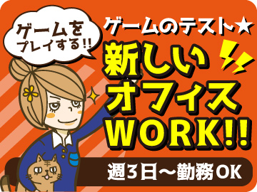 【オフィスでゲーム!?】大人気のゲーム・アプリのバグチェックWORK★なんと…面接なし!