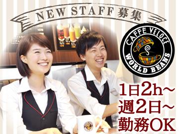 カフェ・ベローチェ 半蔵門駅一番町店のアルバイト情報