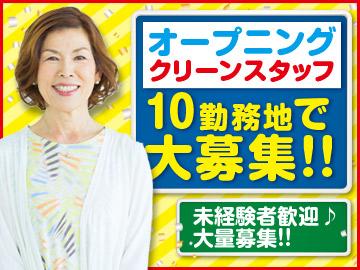 株式会社岩田のアルバイト情報