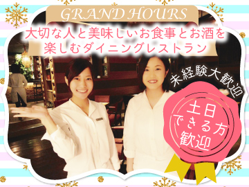 【GRAND HOURS】 グランアワーズのアルバイト情報