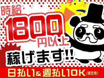【時給1800円以上×日払いOK(規定)】お仕事・勤務地選べる♪100名以上の大量募集!