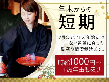日本料理 三嵋 —さんび—のアルバイト情報