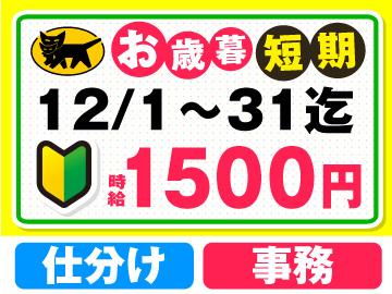 ヤマト運輸株式会社 東東京ビル・タウンマネジメント支店のアルバイト情報