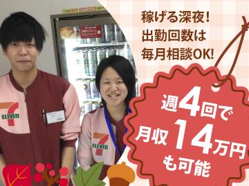 セブンイレブン 札幌南4条店のアルバイト情報