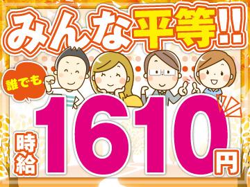誰でも時給1610円スタート♪MAX時給は2013円!経験・学歴・性別不問★とってもかんたん軽作業