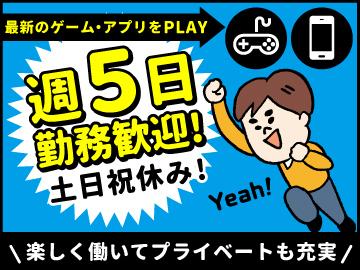 【週5日のレギュラーワーク】未経験OK♪ゲームをすることが仕事になる【勤務地は駅チカ】