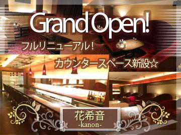 Bar&Club  花希音-kanon- ☆FULLリニューアルOPEN!☆のアルバイト情報