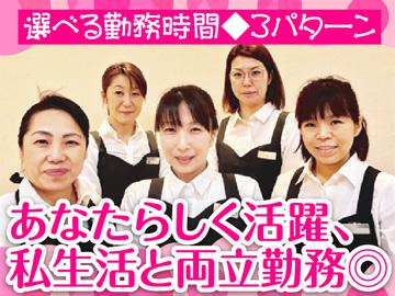 株式会社新日ハートフーズサービス船橋のアルバイト情報
