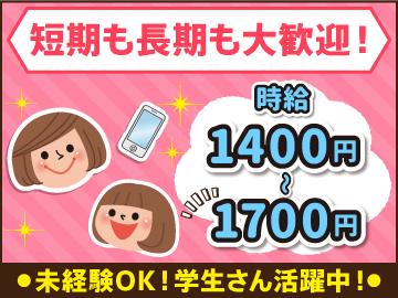 (株)ヒト・コミュニケーションズ/02a0302000400のアルバイト情報