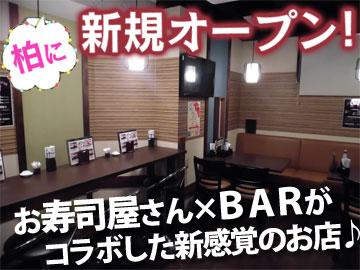 すしダイニング 幸村 -YUKIMURA-のアルバイト情報