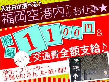 インプルーブ株式会社 博多営業所(お仕事No.29F307F)のアルバイト情報