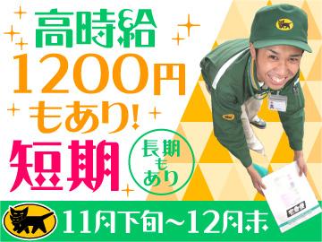 ヤマト運輸株式会社 尼崎東支店のアルバイト情報