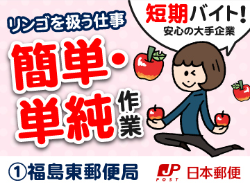 日本郵便(株)福島東郵便局のアルバイト情報