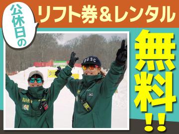 たんばらスキーパーク (玉原東急リゾート)のアルバイト情報