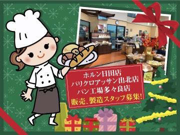 九州フジパンストアー(株) 3店舗合同募集のアルバイト情報