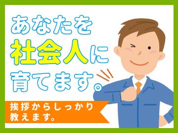 ダスキンエルビー/株式会社エルビーネクストのアルバイト情報