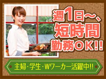 週1日〜、1日3h〜OK!!ホール・キッチンスタッフ★
