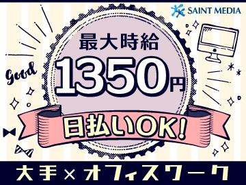 (株)セントメディアCC東 札幌/cc010101のアルバイト情報