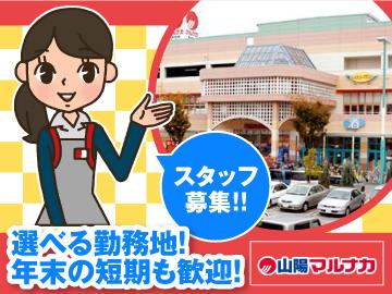 株式会社山陽マルナカ(1)水谷店のアルバイト情報