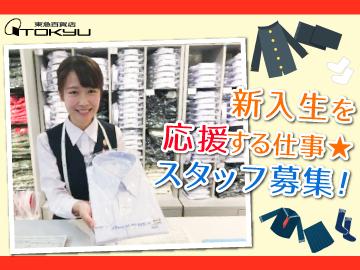 東急百貨店<本店・東横店・たまプラーザ店・吉祥寺店>のアルバイト情報