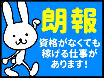 (株)ヒト・コミュニケーションズ/02d0802201715のアルバイト情報