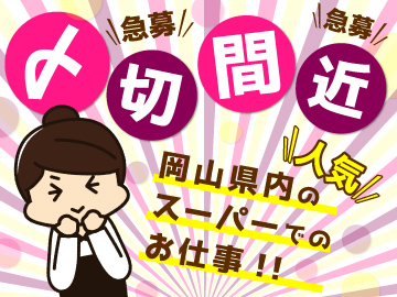 —A.qua.w— 株式会社アクオ西日本 岡山支店のアルバイト情報