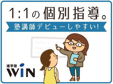 進学塾WIN (株式会社エス・サイエンス 教育事業部)のアルバイト情報