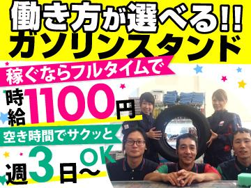 株式会社キタセキ 野田SSのアルバイト情報