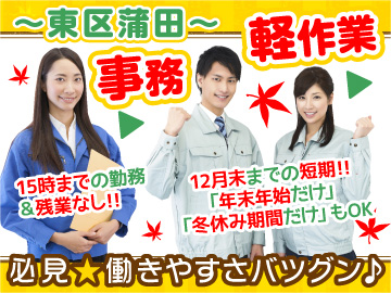 インプルーブ株式会社 (お仕事No.29F321)のアルバイト情報