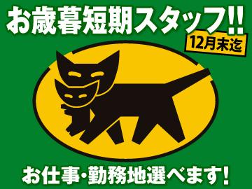 ヤマト運輸(株)4支店合同募集のアルバイト情報