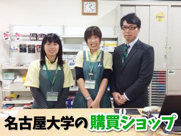 名古屋大学消費生活協同組合 北部購買店のアルバイト情報