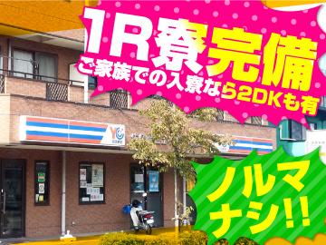 読売センター 京王南平のアルバイト情報